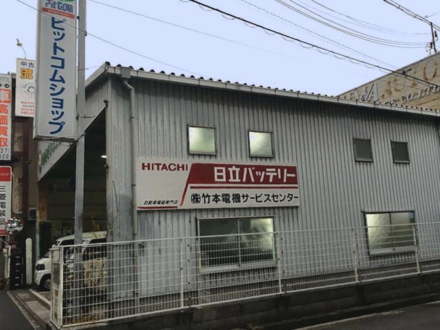 株式会社 竹本電機サービスセンター